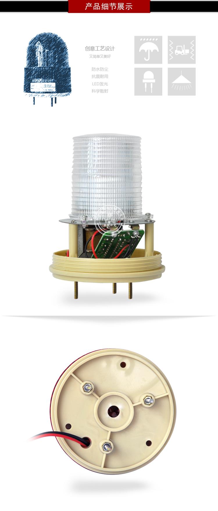 lte-5105高亮频闪警示灯